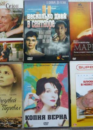 DVD Жюльет Бинош - собрание фильмов