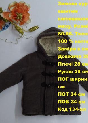 Зимняя куртка на меху размер 80-86