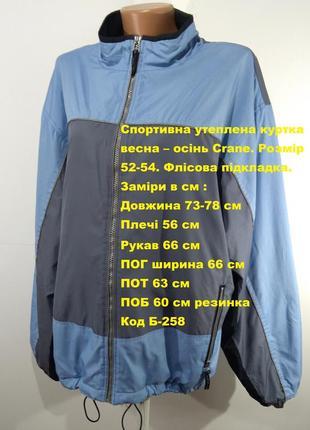 Спортивная женская куртка размер 52-54