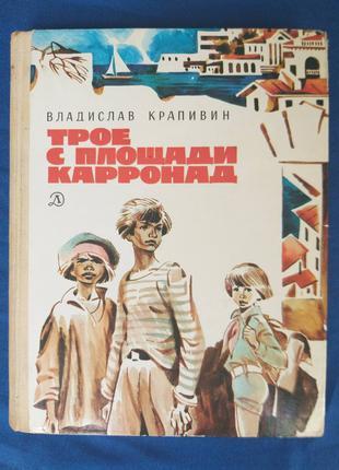 Владислав Крапивин  Трое с площади Карронад 1982  приключения