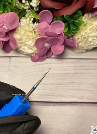 Алмазная фреза конус острый тонкая ( синяя)