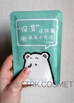 Увлажняющая маска для лица bingju moisturizing mask с экстракт...