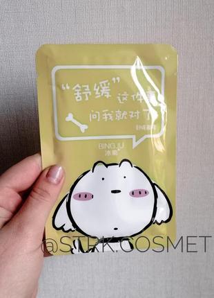 Маска для лица bingju soothing mask с экстрактом лимона