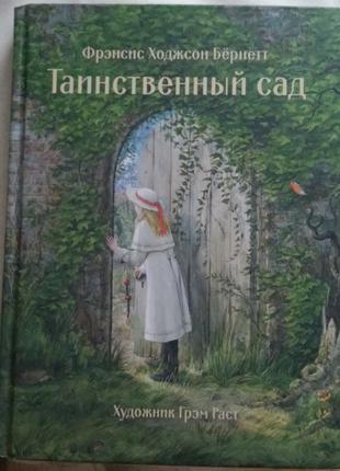Фрэнсис Бёрнетт Таинственный сад