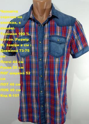 Мужская рубашка на кнопках размер м
