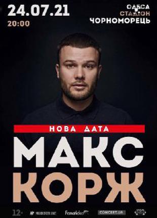 Билет на концерт Макса Коржа Одесса 9 сектор