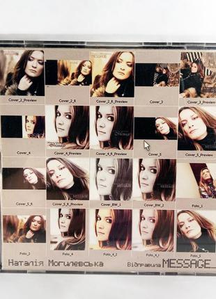 Альбом Наталия Могилевская - Відправила Message 2006 CD музыка