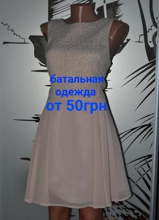 Платье сарафан пудра