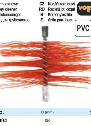 Ерш для чистки дымохода Польша PVC 120 VOREL-72994