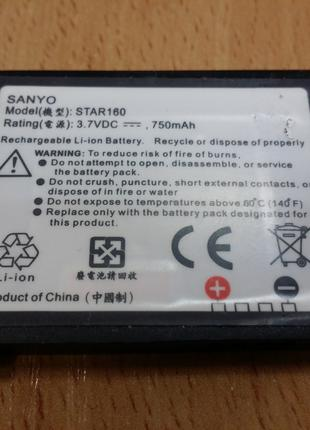 Аккумуляторная батарея для HTC S300 / 710