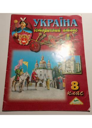 Атлас исторический Украина 8 класс, Мапа Киев, 1998