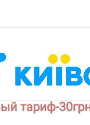 Самый дешёвый тариф за 30грн в месяц от Киевстар