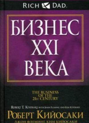 «Бизнес ХХI века » Кийосаки Р., Флеминг Дж., Кийосаки К.
