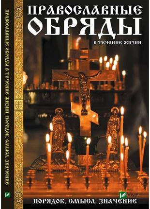 «Православные обряды в течение жизни Порядок смысл значение» Л...