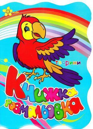 Книга розмальовка Тварини(обкладинка Папуга)