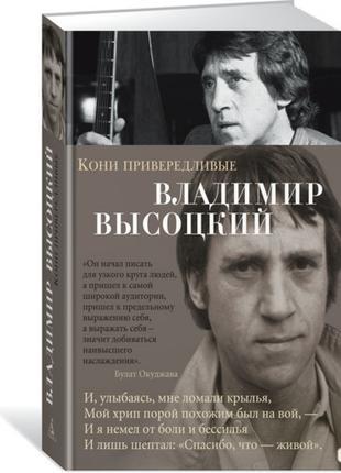Кони привередливые / Владимир Высоцкий /