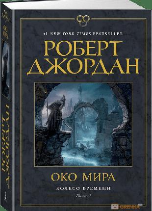 Колесо Времени. Книга 1. Око Мира (только в комплекте с Книгой...