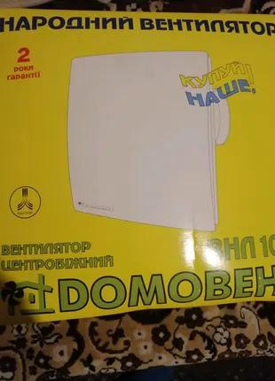 ВНЛ 100, вентилятор Домовент