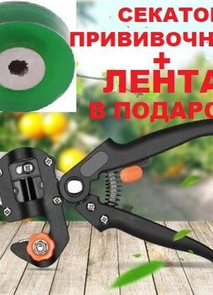 Секатор Прививочный с 3 ножами + лента в подарок