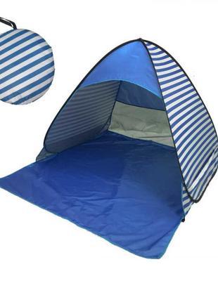 Палатка пляжная Stripe синяя 200/165/130