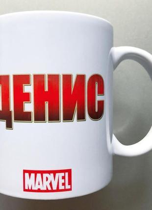 Marvel именная чашка с героями 🔺marvel🔺 железный человек подар...