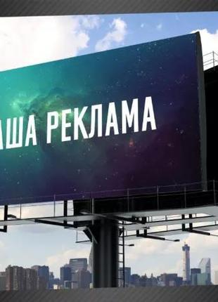 Дизайн плакатов, баннеров, вывесок и билбордов. Наружная реклама