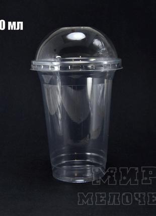 Стакан пластиковый под купольной крышкой 420 мл плотный уп/50ш...
