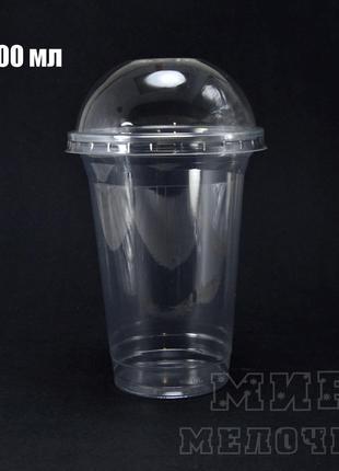 Стакан пластиковый под купольной крышкой 300 мл плотный уп/50ш...