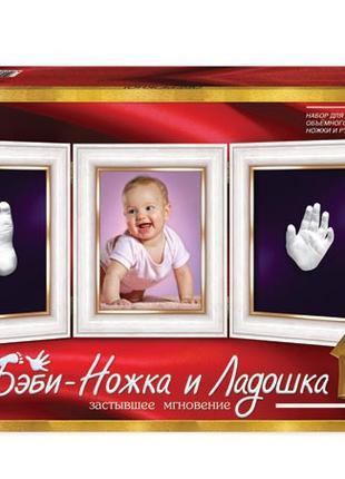 Набор для Отпечаток ручки и ножки малыша Бэби ножка и ладошка,...
