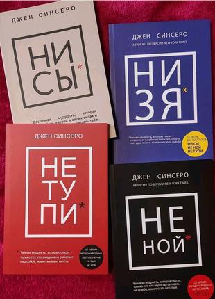 Комплект книг Дж. Синсеро