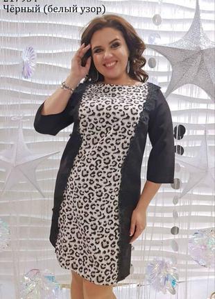Платье женское батал  белый леопард