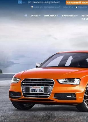 Пригон авто из США и Канады аукционов с выгодой до 50%