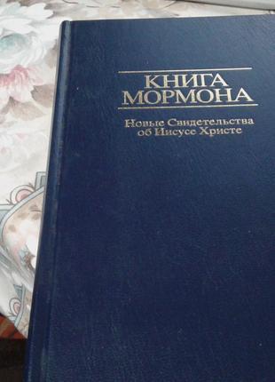книга моромона