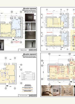 Дизайн интерьера. Планировочное решение