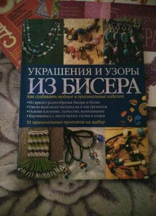 Книга подарок Новый год Бисер
