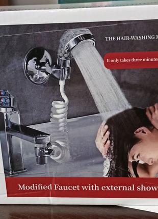 Душевая система насадка на кран смеситель для мытья головы