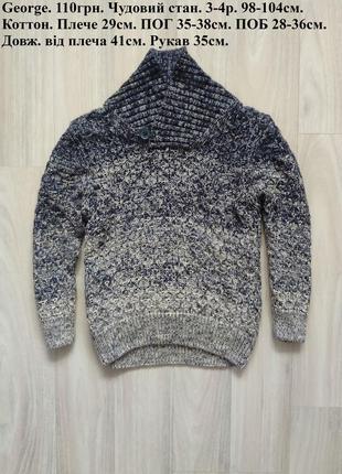 Пуловер хлопчику 3 4 роки пуловер мальчику 3 4 года