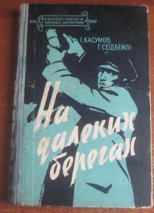 Касумов І., Саїдбейлі Г. На далеких берегах. 1959