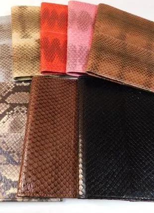 Обложка для паспорта и документов из кожи морской змеи