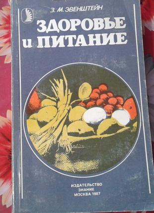 """З.М.Эвенштейн """"Здоровье и питание"""""""