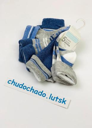 Носки примарк для мальчика