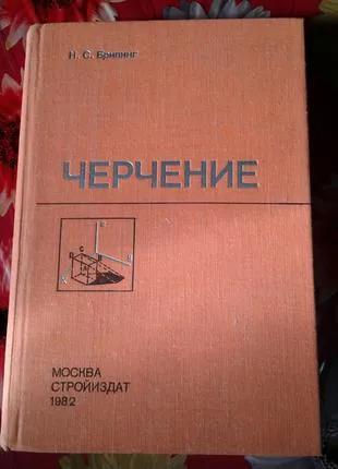 """""""Черчение""""Н.С.Брилинг-для вузов  учебник"""