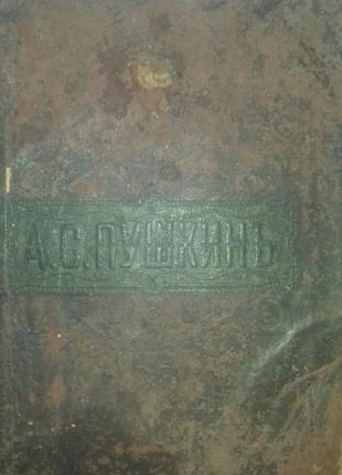 Книга А.С.Пушкин 1836р