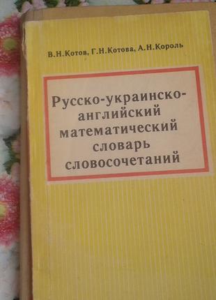 Русско-украинско-английский математический словарь словосочетаний
