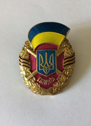 """Знак """"Гвардия"""" ЗСУ"""