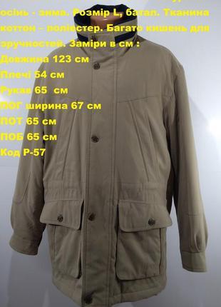 Утепленная мужская куртка осень - зима размер l