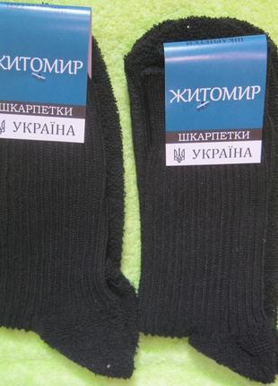 Носки мужские махровая стопа