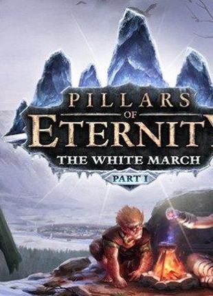 Pillars of Eternity - The White March Part I ключ активации ПК
