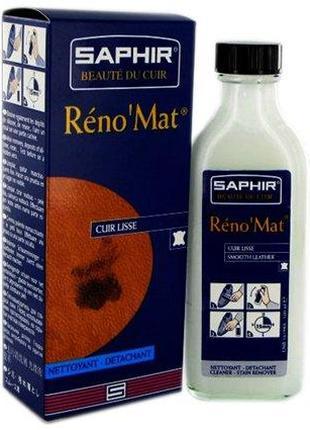 Renomat Saphir очиститель