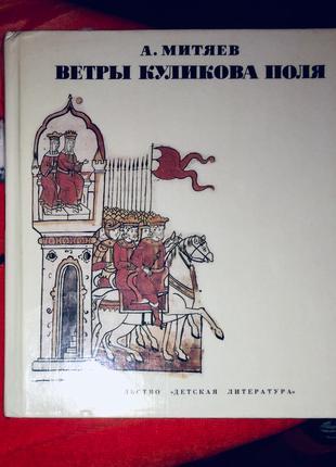 книга Ветры куликова поля. А. Митяев.